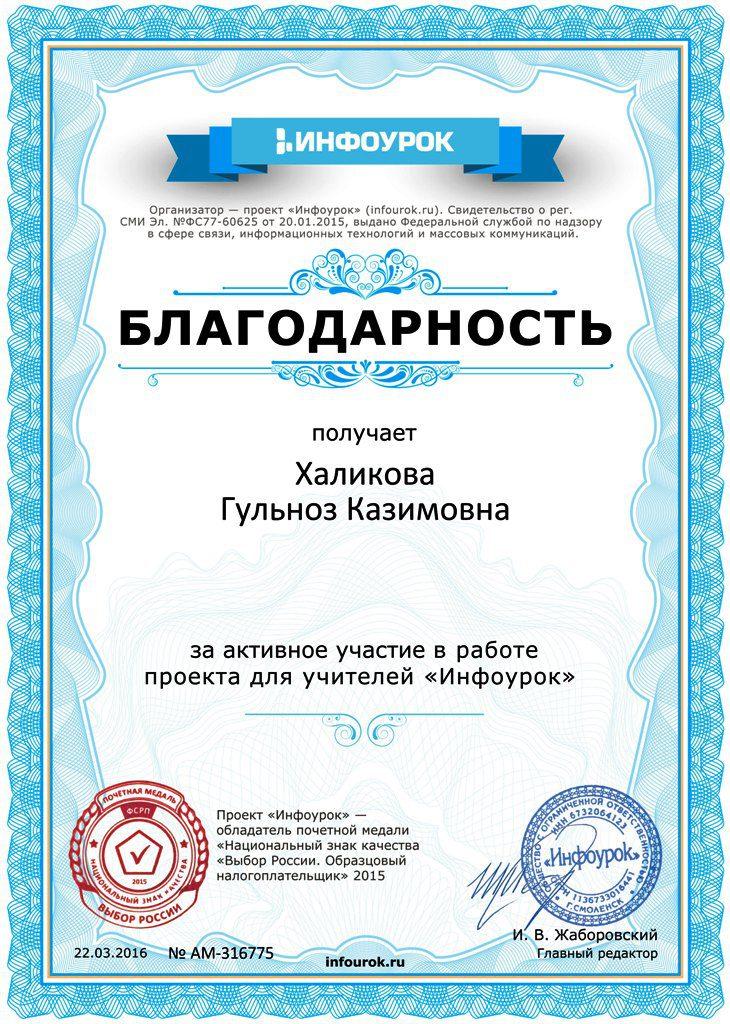 Благодарность проекта infourok.ru ¦ АМ-316775 (1)