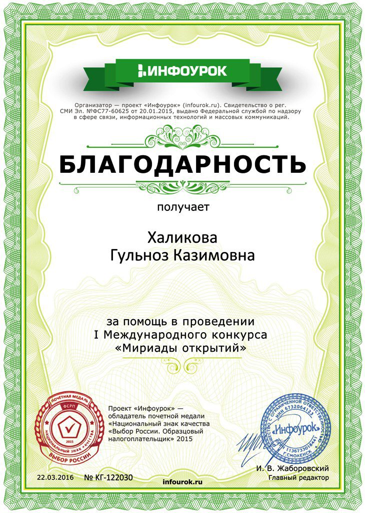 Благодарность проекта infourok.ru ¦ KГ-122030 (1)