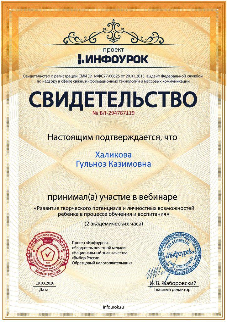 Свидетельство проекта infourok.ru ¦ ВЛ-294787119