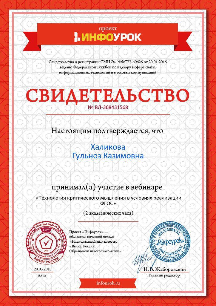 Свидетельство проекта infourok.ru ¦ ВЛ-368431568
