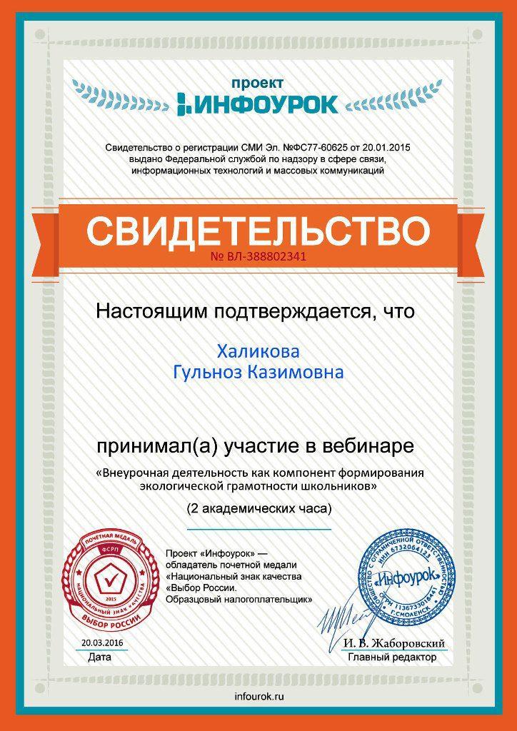 Свидетельство проекта infourok.ru ¦ ВЛ-388802341