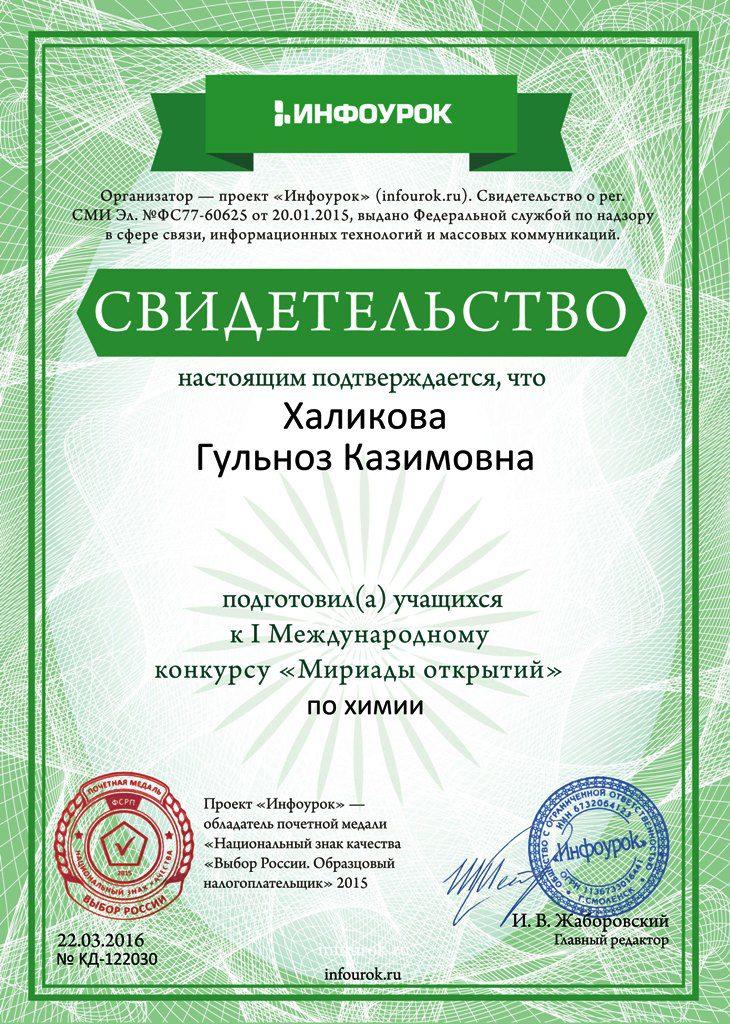 Свидетельство проекта infourok.ru ¦ KД-122030